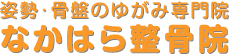 大阪府茨木市南茨木にある腰痛 ひざ痛 姿勢改善 姿勢と骨盤の専門院 なかはら整骨院