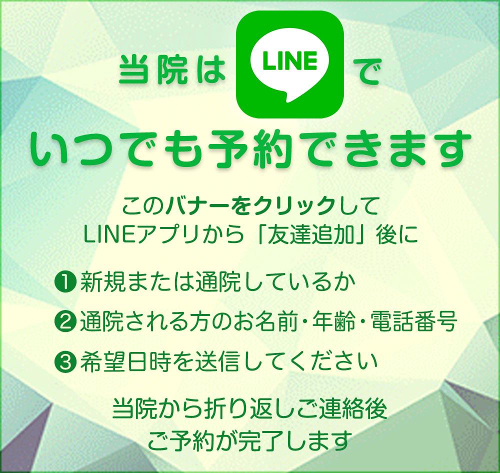 LINEから予約できます